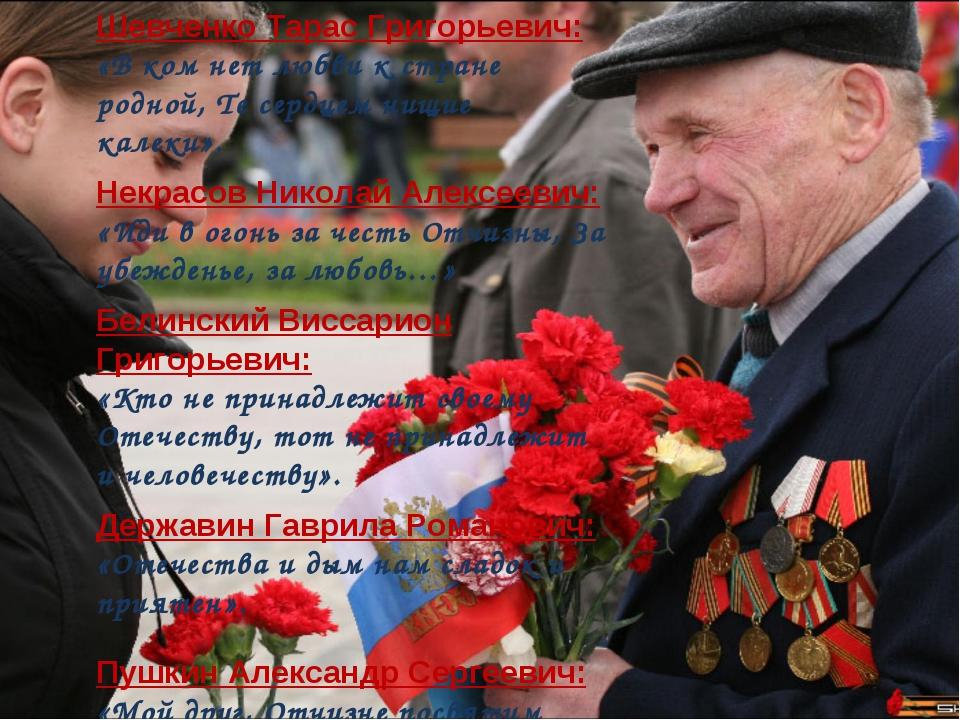 Шевченко Тарас Григорьевич: «В ком нет любви к стране родной, Те сердцем нищи...