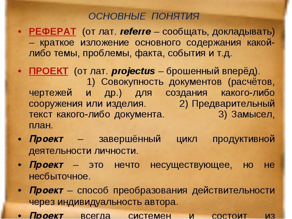 РЕФЕРАТ (от лат. referre – сообщать, докладывать) – краткое изложение основно...