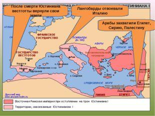 После смерти Юстиниана вестготты вернули свои земли Арабы захватили Египет, С