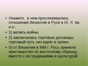 Укажите, в чем прослеживались отношения Византии и Руси в IX- X вв. н.э.: 1)
