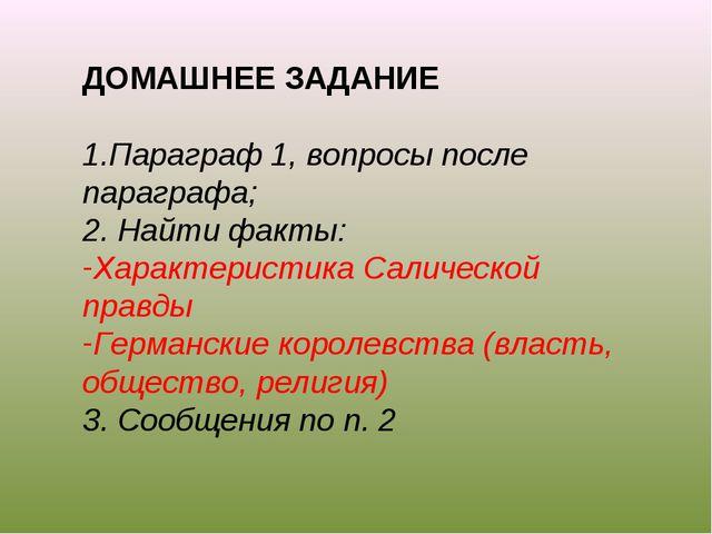 ДОМАШНЕЕ ЗАДАНИЕ 1.Параграф 1, вопросы после параграфа; 2. Найти факты: Харак...