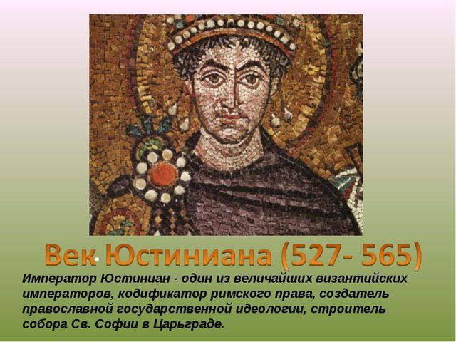 . Император Юстиниан - один из величайших византийских императоров, кодификат...