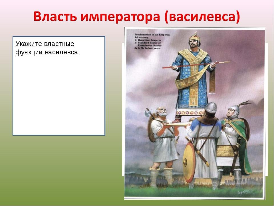 Корона Константина Мономаха Укажите властные функции василевса: