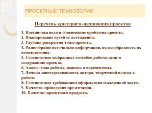 ПРОЕКТНЫЕ ТЕХНОЛОГИИ Перечень критериев оценивания проектов 1. Постановка цел