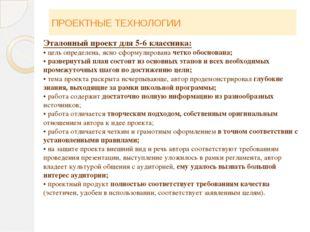 ПРОЕКТНЫЕ ТЕХНОЛОГИИ Эталонный проект для 5-6 классника: • цель определена, я