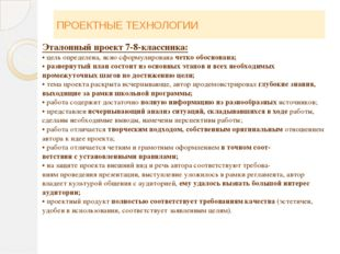 ПРОЕКТНЫЕ ТЕХНОЛОГИИ Эталонный проект 7-8-классника: • цель определена, ясно