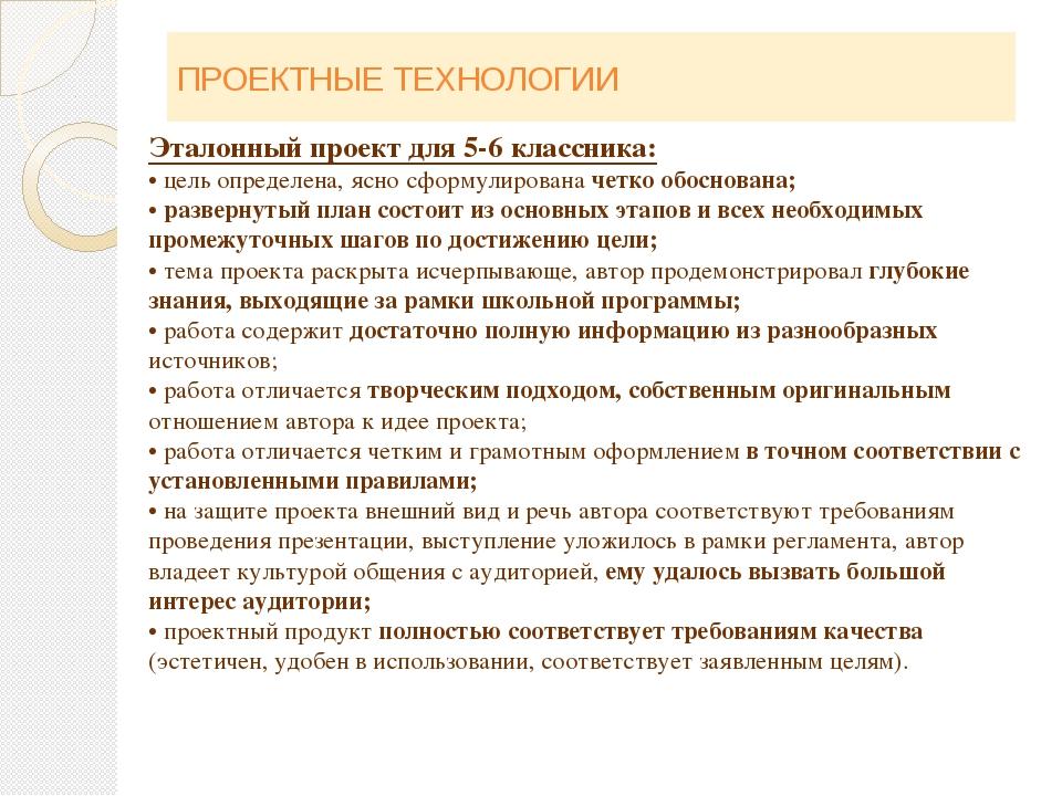 ПРОЕКТНЫЕ ТЕХНОЛОГИИ Эталонный проект для 5-6 классника: • цель определена, я...