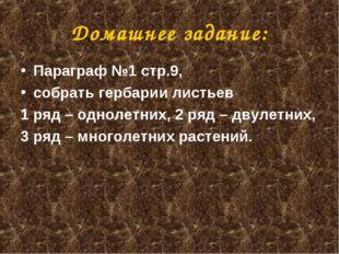 Домашнее задание: Параграф №1 стр.9, собрать гербарии листьев 1 ряд – однолет