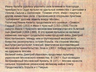 Ивану Калите удалось упрочить свое влияние в Новгороде, приобрести в Орде ярл