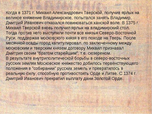 Когда в 1371 г. Михаил Александрович Тверской, получив ярлык на великое княже...