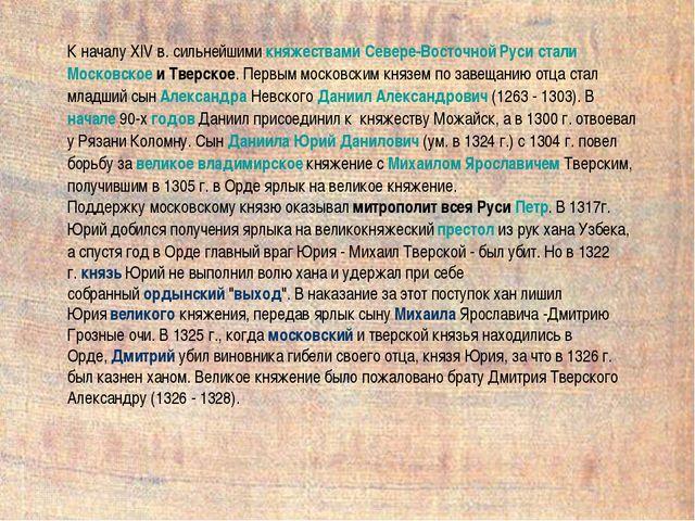 К началу XIV в. сильнейшимикняжествамиСевере-ВосточнойРусисталиМосковско...