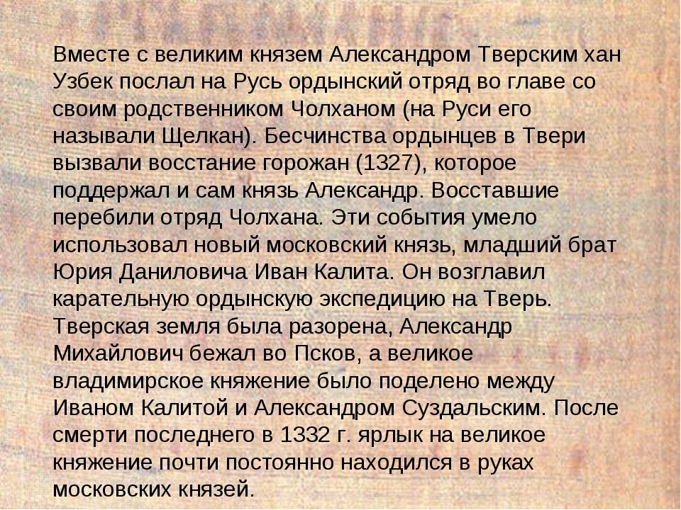 Вместе с великим князем Александром Тверским хан Узбек послал на Русь ордынск...