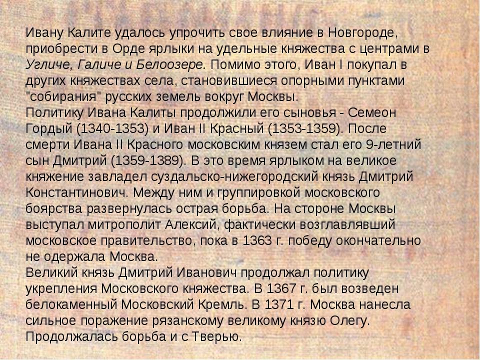 Ивану Калите удалось упрочить свое влияние в Новгороде, приобрести в Орде ярл...