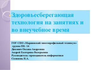 ГОУ СПО «Мариинский многопрофильный техникум» группа ПК- 14 Дикович Оксана Ан