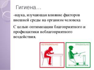 Гигиена… -наука, изучающая влияние факторов внешней среды на организм человек