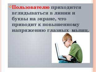 Пользователю приходится вглядываться в линии и буквы на экране, что приводит