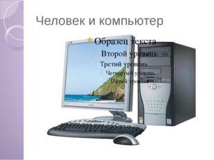 Человек и компьютер
