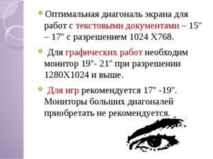 Оптимальная диагональ экрана для работ с текстовыми документами – 15'' – 17''