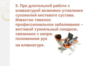 5. При длительной работе с клавиатурой возможно утомление сухожилий кистевого