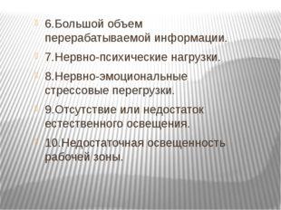 6.Большой объем перерабатываемой информации. 7.Нервно-психические нагрузки. 8