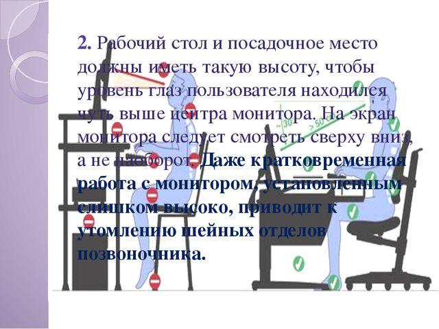 2. Рабочий стол и посадочное место должны иметь такую высоту, чтобы уровень г...