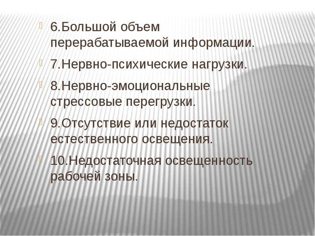 6.Большой объем перерабатываемой информации. 7.Нервно-психические нагрузки. 8...