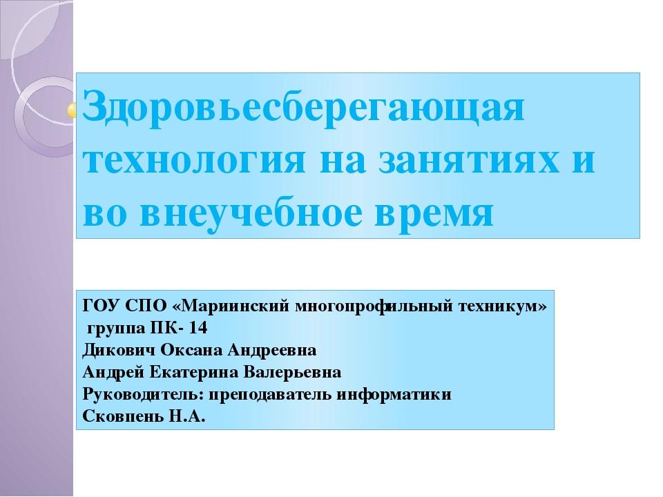 ГОУ СПО «Мариинский многопрофильный техникум» группа ПК- 14 Дикович Оксана Ан...