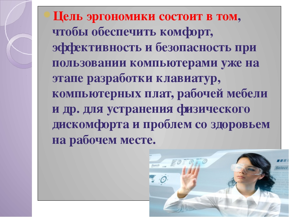 Цель эргономики состоит в том, чтобы обеспечить комфорт, эффективность и безо...