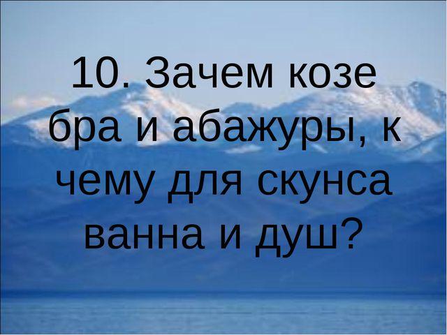 10. Зачем козе бра и абажуры, к чему для скунса ванна и душ?