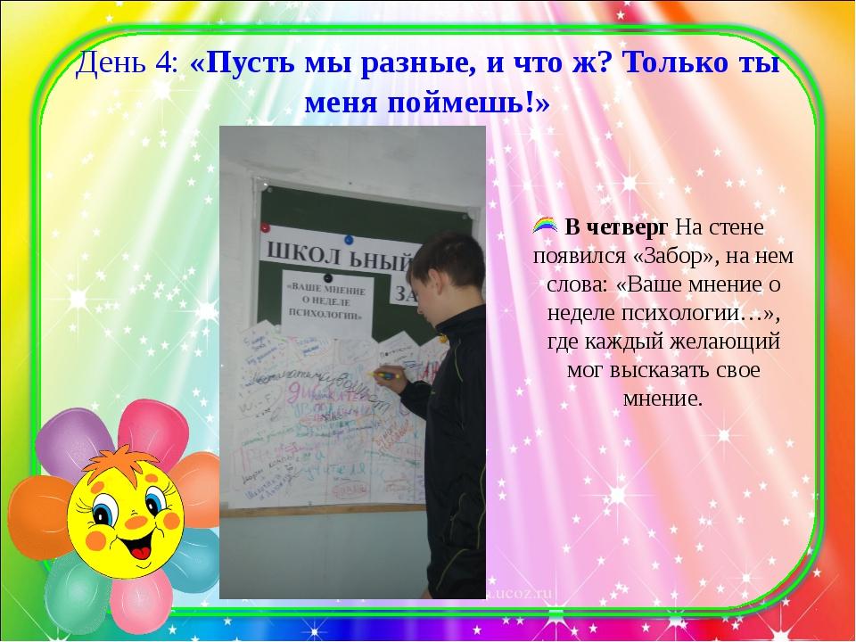 День 4: «Пусть мы разные, и что ж? Только ты меня поймешь!» В четверг На стен...
