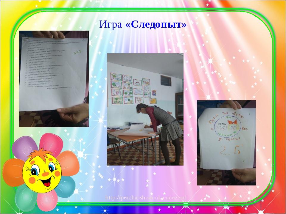 Игра «Следопыт» http://percha-shodunka.ucoz.ru