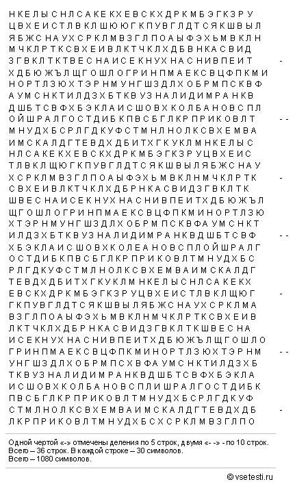 C:\Documents and Settings\Admin\Рабочий стол\Тест Бурдона взрослый-1.JPG