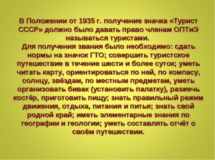 В Положении от 1935 г. получение значка «Турист СССР» должно было давать прав