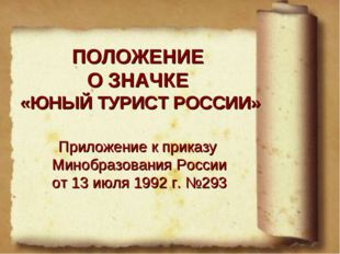 ПОЛОЖЕНИЕ О ЗНАЧКЕ «ЮНЫЙ ТУРИСТ РОССИИ» Приложение к приказу Минобразования Р
