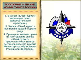 2. Значком «Юный турист» награждает совет образовательного учреждения. 3. Зна