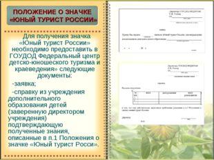 Для получения значка «Юный турист России» необходимо предоставить в ГОУДОД Фе
