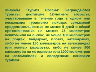 """Значком """"Турист России"""" награждаются туристы, достигшие 12-летнего возраста,"""