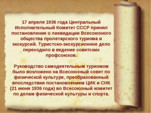 17 апреля 1936 года Центральный Исполнительный Комитет СССР принял постановле