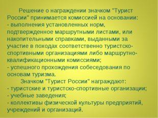 """Решение о награждении значком """"Турист России"""" принимается комиссией на основ"""