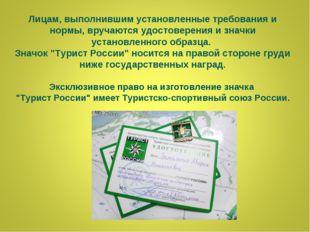 Лицам, выполнившим установленные требования и нормы, вручаются удостоверения