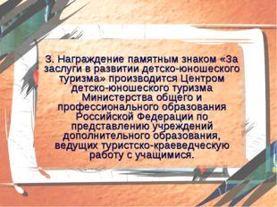 3. Награждение памятным знаком «За заслуги в развитии детско-юношеского туриз