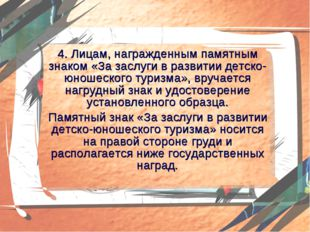 4. Лицам, награжденным памятным знаком «За заслуги в развитии детско-юношеско