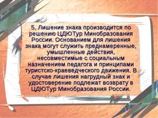 5. Лишение знака производится по решению ЦДЮТур Минобразования России. Основа