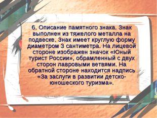 6. Описание памятного знака. Знак выполнен из тяжелого металла на подвеске. З