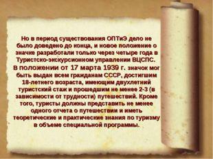 Но в период существования ОПТиЭ дело не было доведено до конца, и новое полож