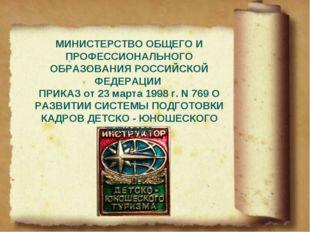 МИНИСТЕРСТВО ОБЩЕГО И ПРОФЕССИОНАЛЬНОГО ОБРАЗОВАНИЯ РОССИЙСКОЙ ФЕДЕРАЦИИ ПРИК
