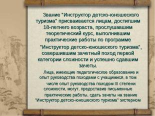 """Звание """"Инструктор детско-юношеского туризма"""" присваивается лицам, достигшим"""