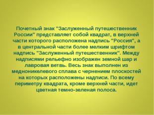 """Почетный знак """"Заслуженный путешественник России"""" представляет собой квадрат,"""