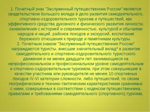 """1. Почетный знак """"Заслуженный путешественник России"""" является свидетельством"""