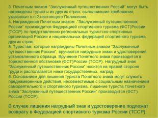 """3. Почетным знаком """"Заслуженный путешественник Россий"""" могут быть награждены"""